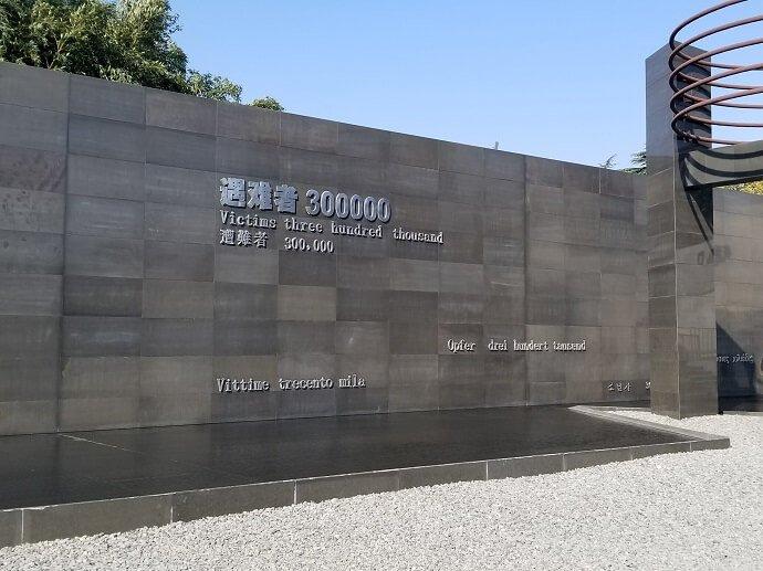 Nanjing Massacre Memorial 300,000 victims